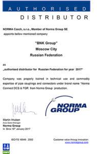 Сертификат NORMA [2017]